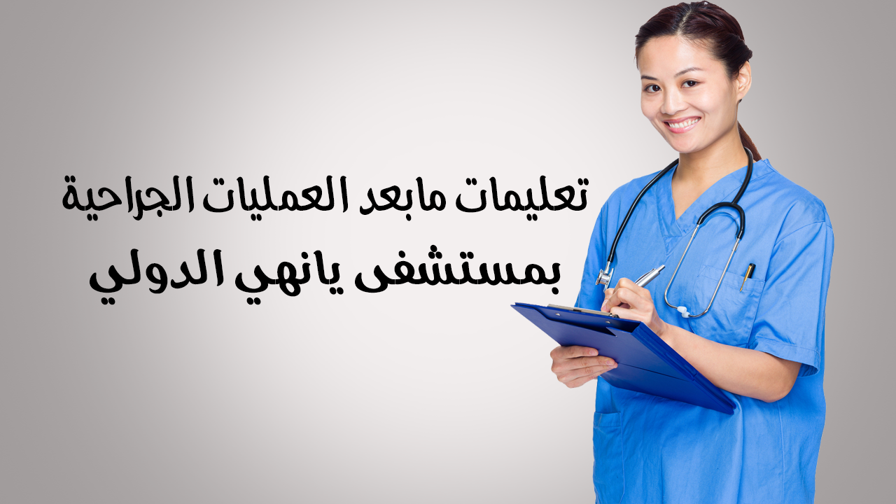 تعليمات مابعد العمليات الجراحية