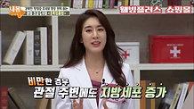 관절 통증 예방과 치료 - 초록입홍합