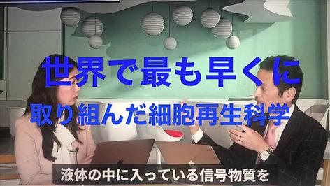 細胞科学のプロ、TORU.ISHIO