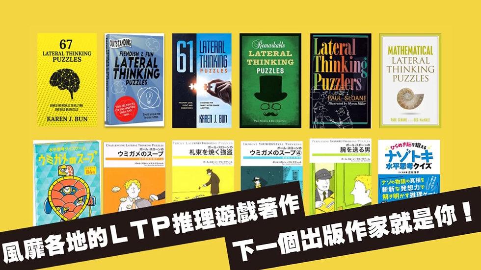 LTP作家培訓營|晉升推理遊戲斜槓出版作家