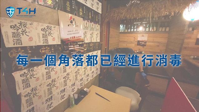三川居酒屋