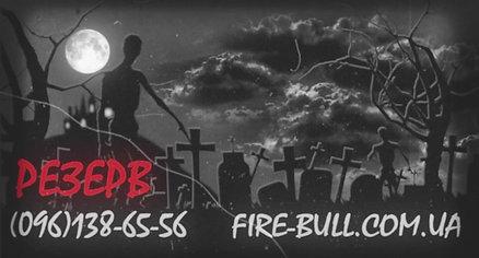 Halloween Fire Bull 2018