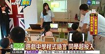 華視報導 CodeMonkey Club