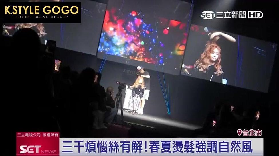 NEWS 三立電視台