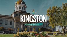 Weekend à Kingston, Ontario : escapade d'automne