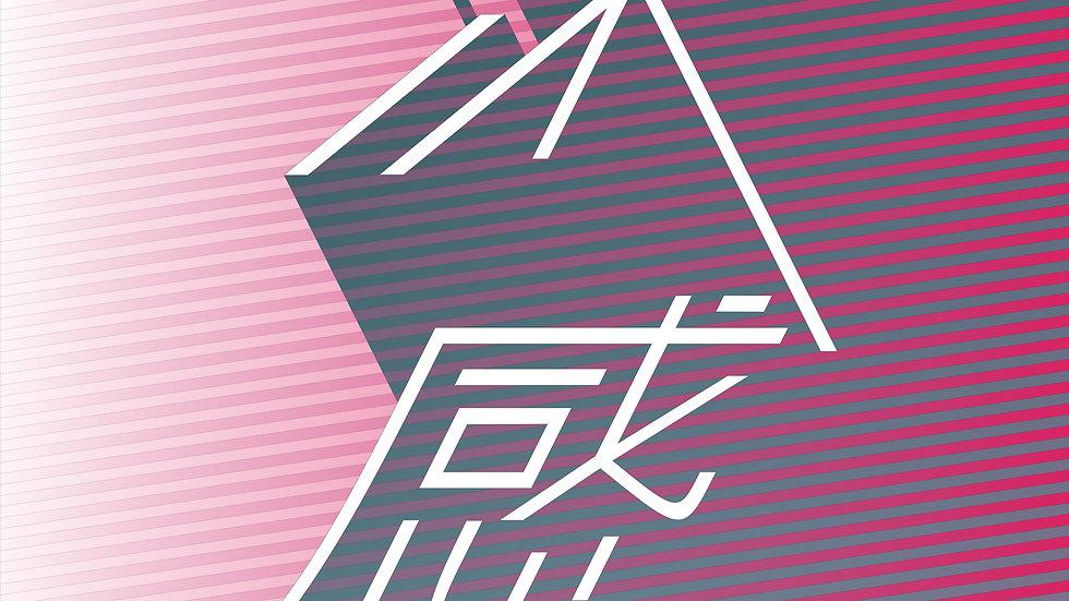 大宮鉄道博物館企画展「進化・深感・新幹線」