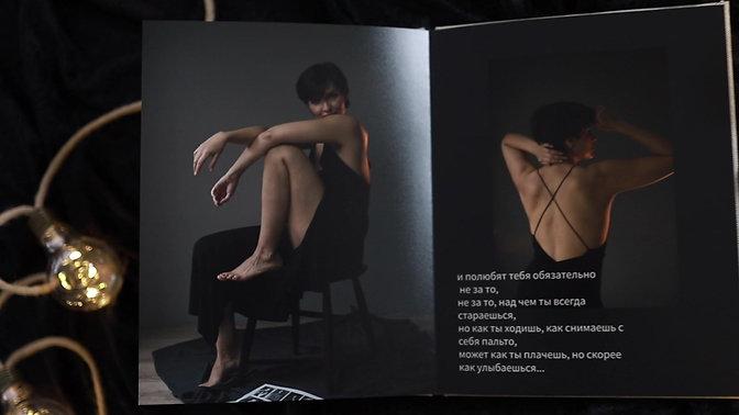 Julia Fotobuch