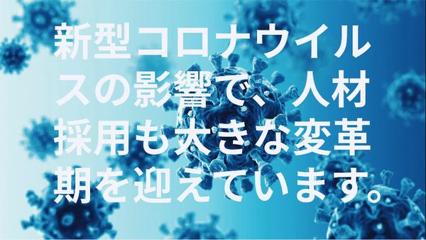 アフターコロナ採用ピッチ動画_PR
