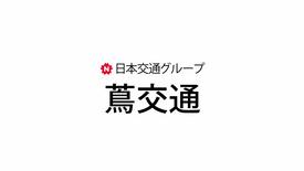 蔦交通_採用ピッチ動画
