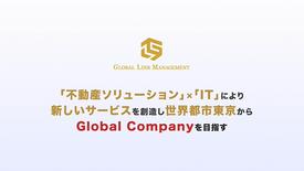 グローバルリンクマネジメント 投資家向け日本語版