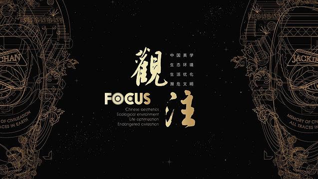 focus开场先导片
