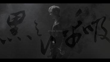 Anson Kong (江𤒹生) - 黑之呼吸