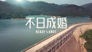 Ready or Knot (不日成婚)