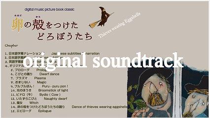 オリジナルサウンドトラック  Original soundtrack (11 songs)