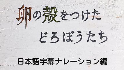 日本語字幕ナレーション編
