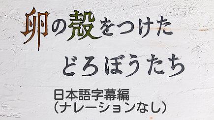 日本語字幕編(ナレーションなし)