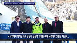 [WIN TV 단독보도]  세계 한인방송협회 회장단, 평창 동계올림픽 이희범 조직위원장과 협력회의