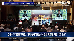 [WINTV] 2017 해외한국어방송인대회