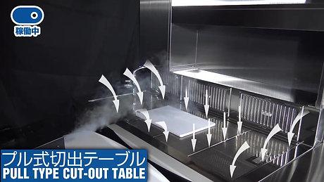 プル式切出テーブル