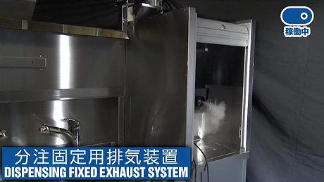 分注固定用排気装置