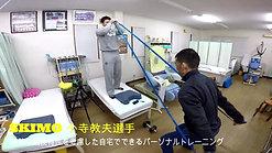 SKIMOトレーニング