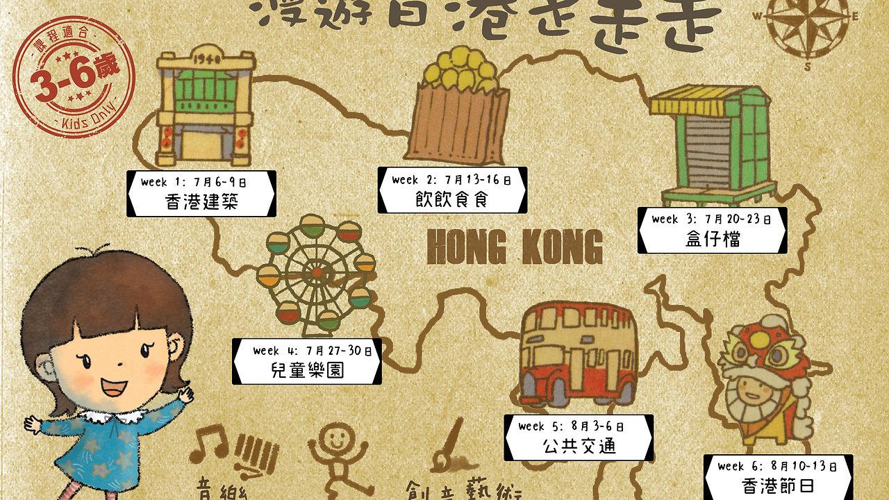 Summer 2021: 漫遊香港走走走 sneak peak trailer