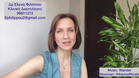 Δρ Έλενα Φιλίππου PhD, RD