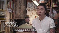 紋身藝術家- Rose Hsueh-手繪版海報