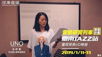 DEMO 基礎樂理教程 - Class 1 |烏野 薰