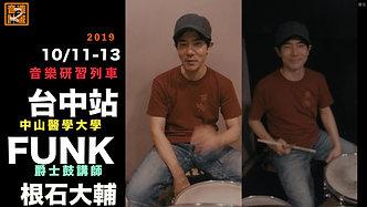 DEMO  職業樂手教程-爵士鼓 Class 1