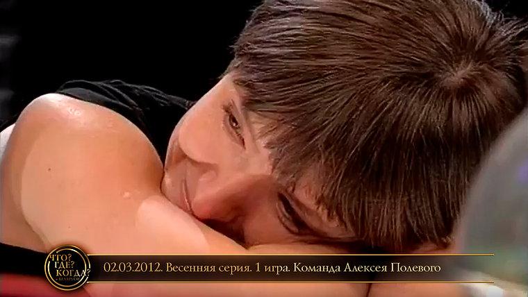 02.03.2012. Весенняя серия. 1 игра