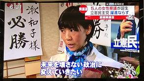 愛媛県議会議員選挙初当選!