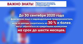 2020.04.14_Важно_знать_4_кредитные_каникулы