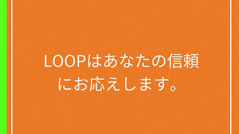 LOOPグループPV