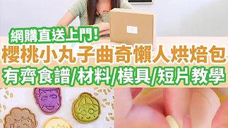 UFOOD- 【烘焙DIY】直送上門!放假留家有咩做?