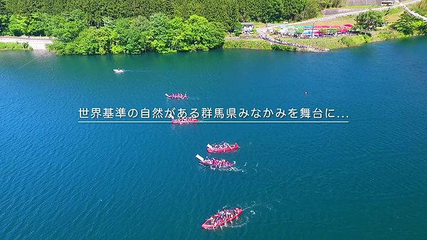 赤谷湖e-boat CM 2018 NEW