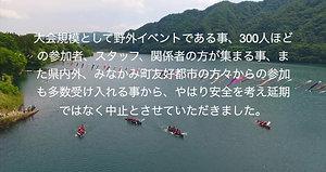 赤谷湖Eボート大会2020中止vtr