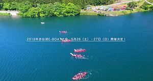 赤谷湖e-boat CM 2018