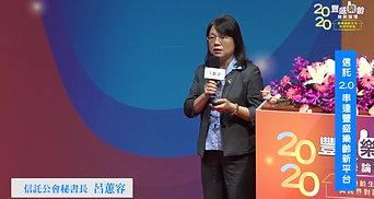 信託2.0 串連豐盛樂齡新平台-信託公會秘書長 呂蕙容