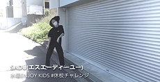 休校チャレンジ③