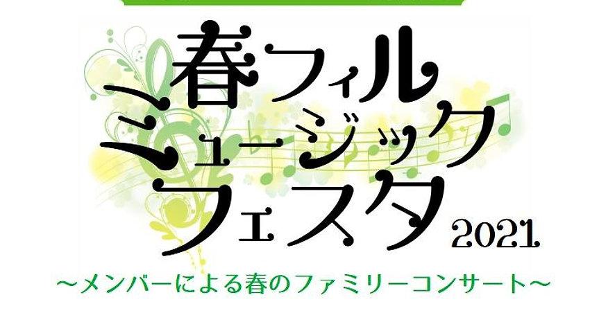 春フィルミュージックフェスタ2021