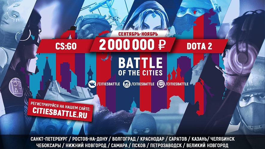 Битва Городов