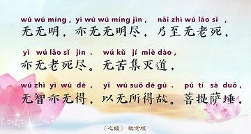 🌸新-最美大字版【经文教念】【心经】中文 - www.ciaixinling.com - 根据台长博客心经版本190425