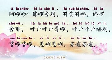 🌸新 - 最美大字版【经文教念】大悲咒 教念 【中文】 - https---www.ciaixinling.com