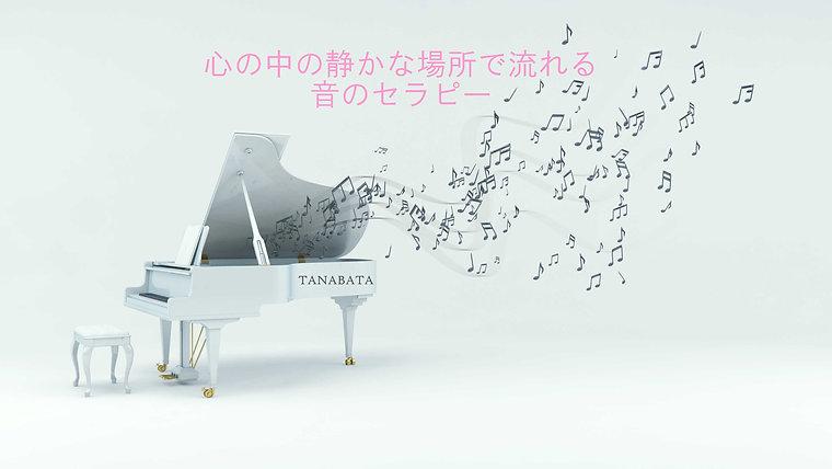 七夕女織 | ヒーリング音楽 | オリジナル作品集