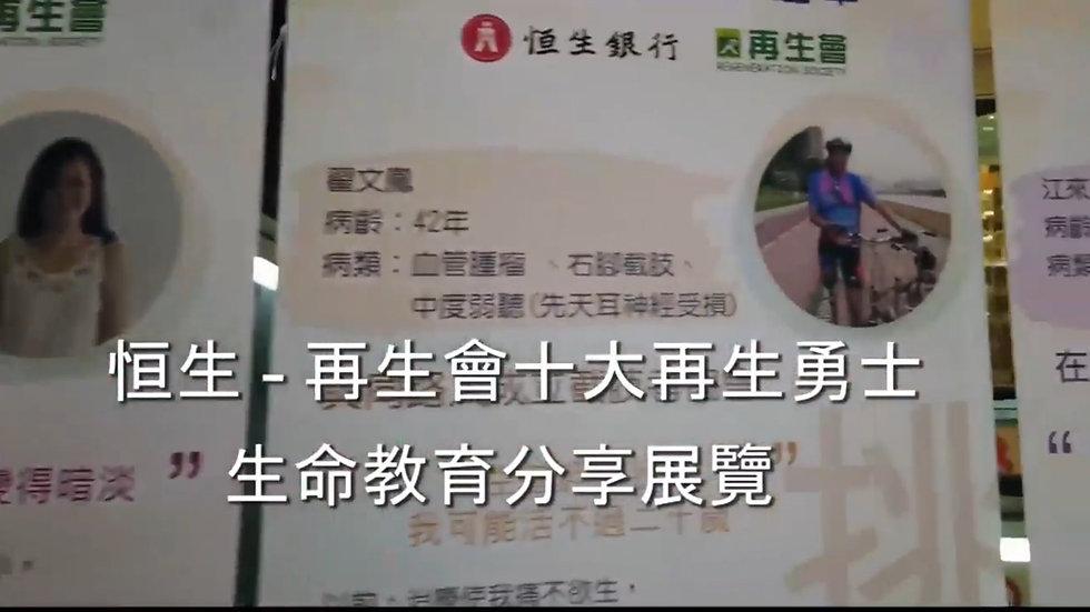 「 再生會十大再生勇士生命教育分享展覽」【再生會】#HKCSRTV #公益電視_pODs611Fb-A_1080p