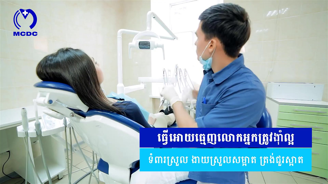 Treatment at MCDC