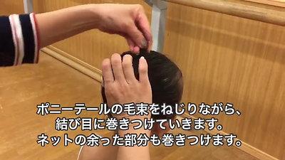 HOWTOシニヨン