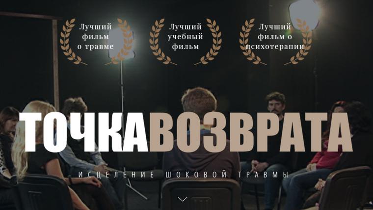 Документальный фильм ТОЧКА ВОЗВРАТА