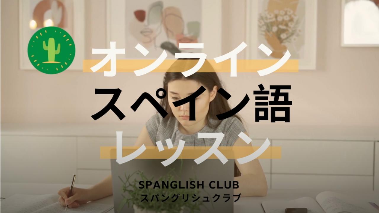 Spanglish Club Promoción 2021